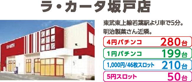 ラ・カータ坂戸店