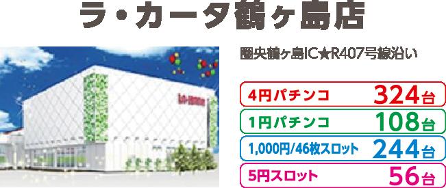 ラ・カータ鶴ヶ島店