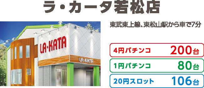 ラ・カータ若松店