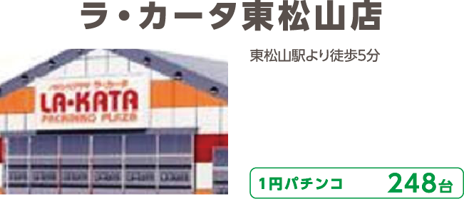 ラ・カータ東松山店