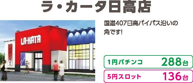ラ・カータ日高店