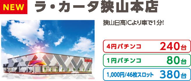 ラ・カータ狭山本店